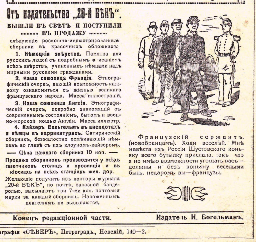 «Скрытая» реклама коньяка Шустова во время войны, 1914 год