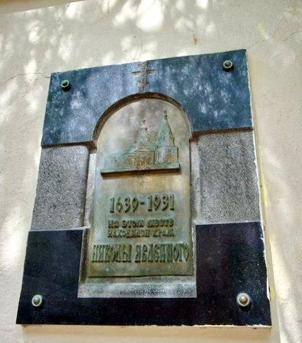 Мемориальная табличка, напоминающая о церкви