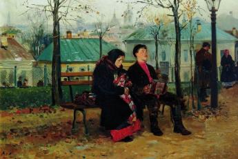 Владимир Маковский «На бульваре», 1877 год