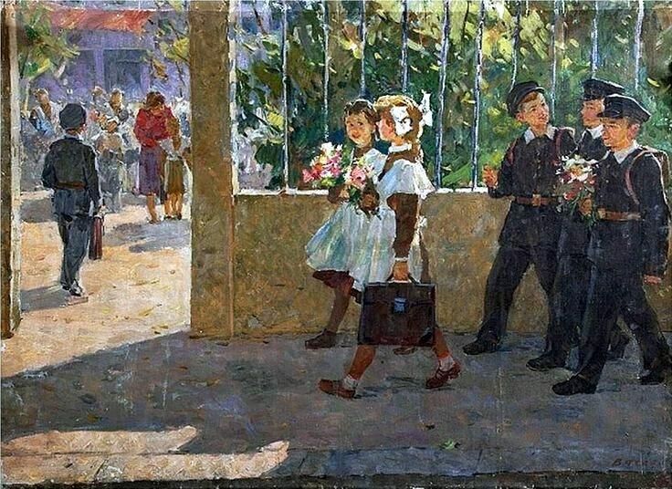 Васецкий Григорий Степанович «Первое сентября» 1960 год
