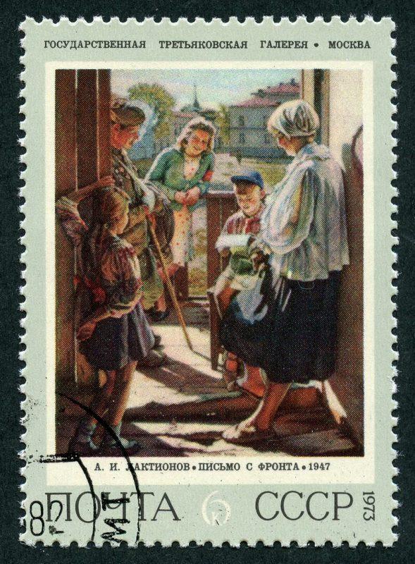 Марка с изображением картины «Письмо с фронта»