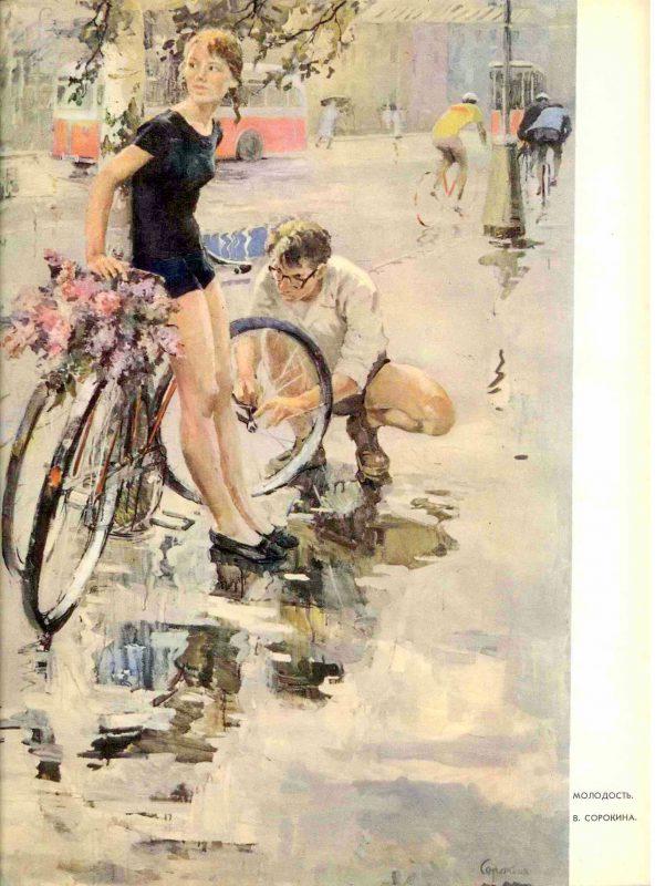 Вера Сорокина «Молодость», 1963 год