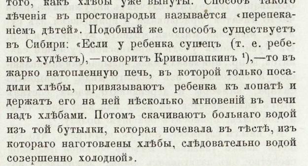 Обряд описан в книге «Физическое воспитание детей у разных народов, преимущественно России»