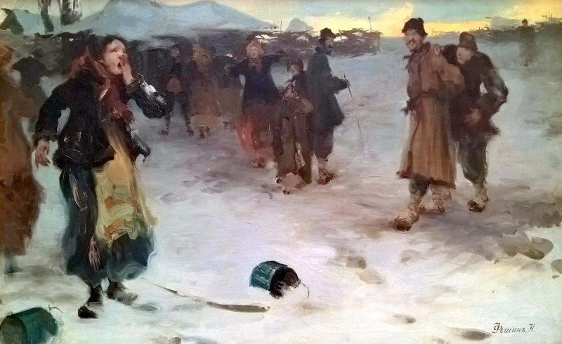 Николай Иванович Фешин «Неудачная шутка», 1904 год